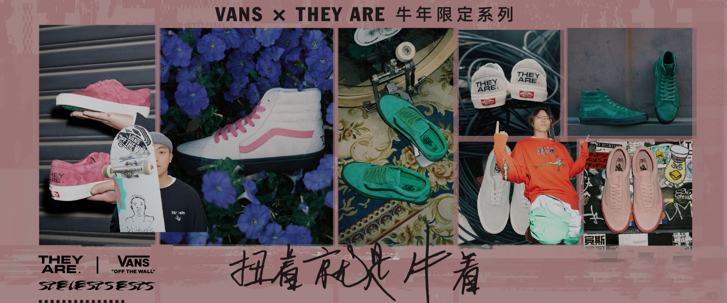 They Are x Vans 牛年生肖系列发售活动